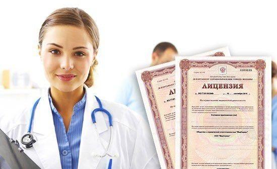 Документы для получения медицинской лицензии