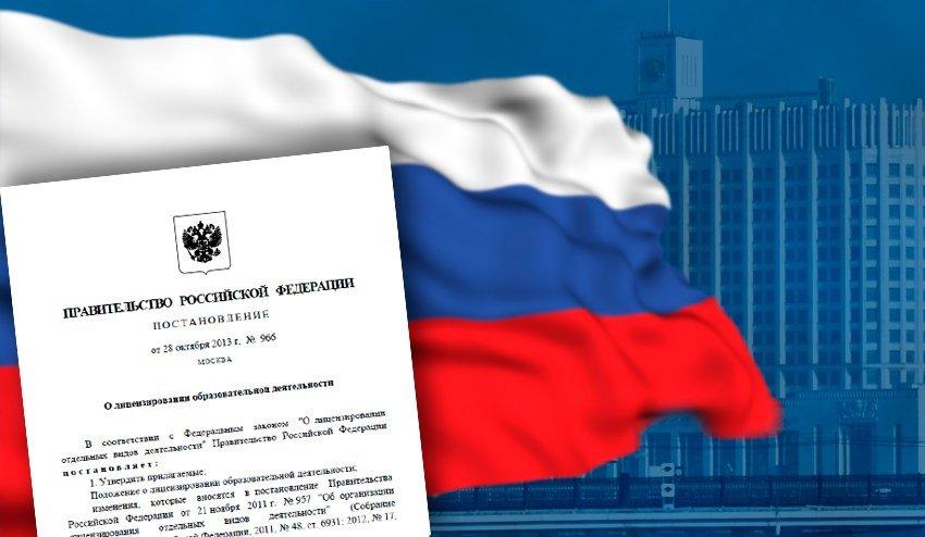 Лицензирование образовательной деятельности в Ростове