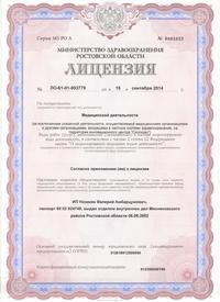 ИП Назикян 1