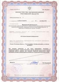 ИП Назикян 2